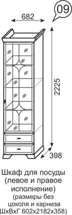 Шкаф для посуды Венеция 9 бодега