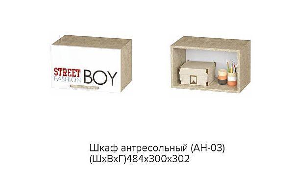 Шкаф антресольный АН-03 Сенди