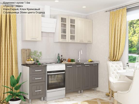 Кухонный гарнитур Луксор-евро 1600 серый-кремовый