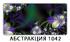 Стол раздвижной-бабочка Бриз с фотопечатью